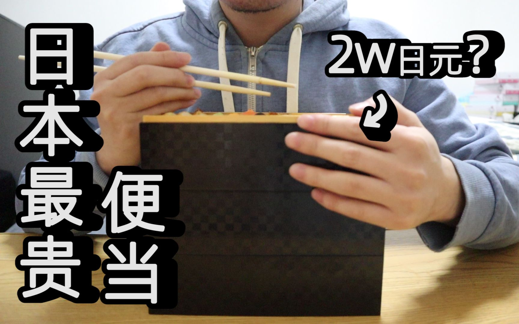 男子花了2萬日元在日本買了個便當,一打開結果…