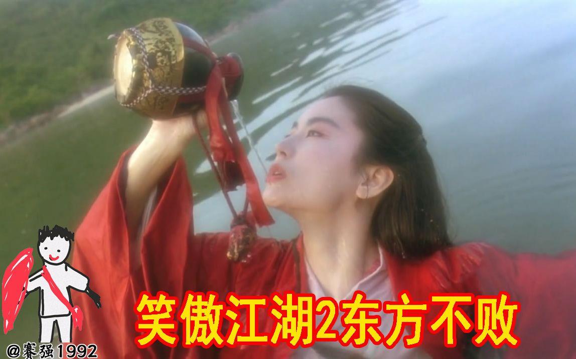 我的老婆是东方不败_【赛强解说】和小姐姐劳拉合作解说李连杰版《笑傲江湖2东方不