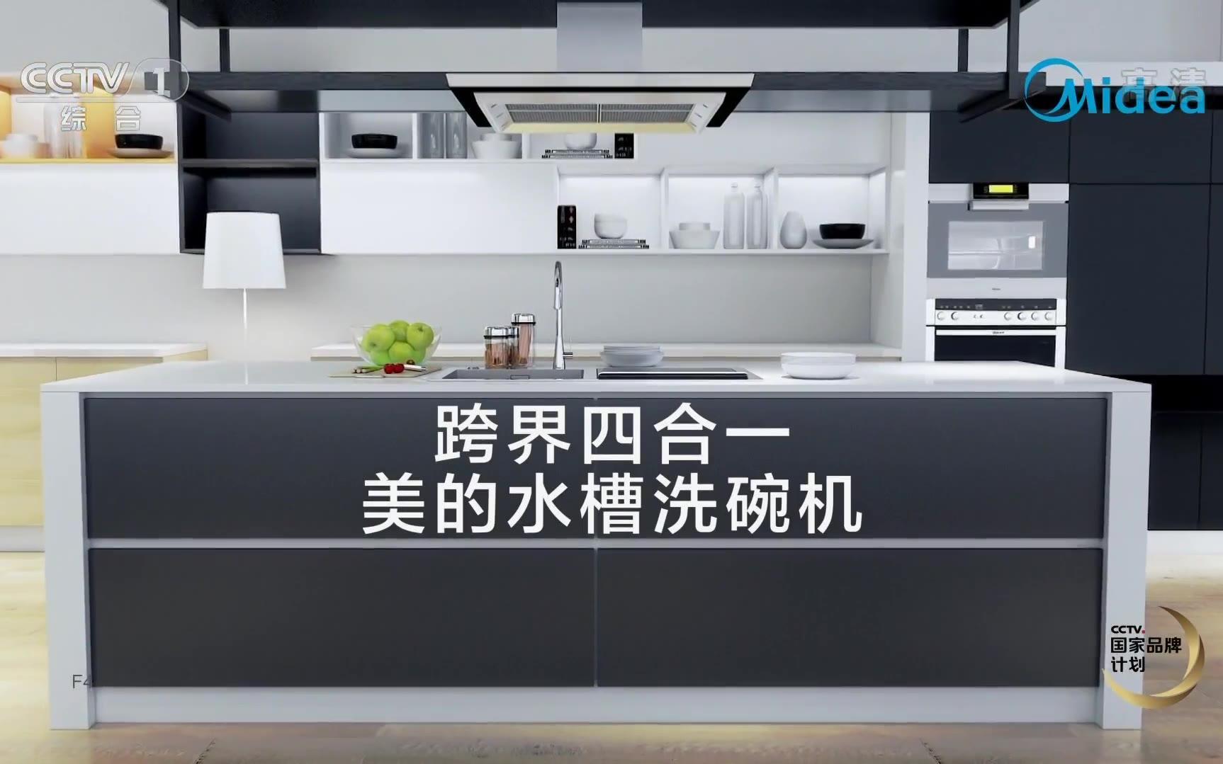 央视广告欣赏-美的水槽洗碗机