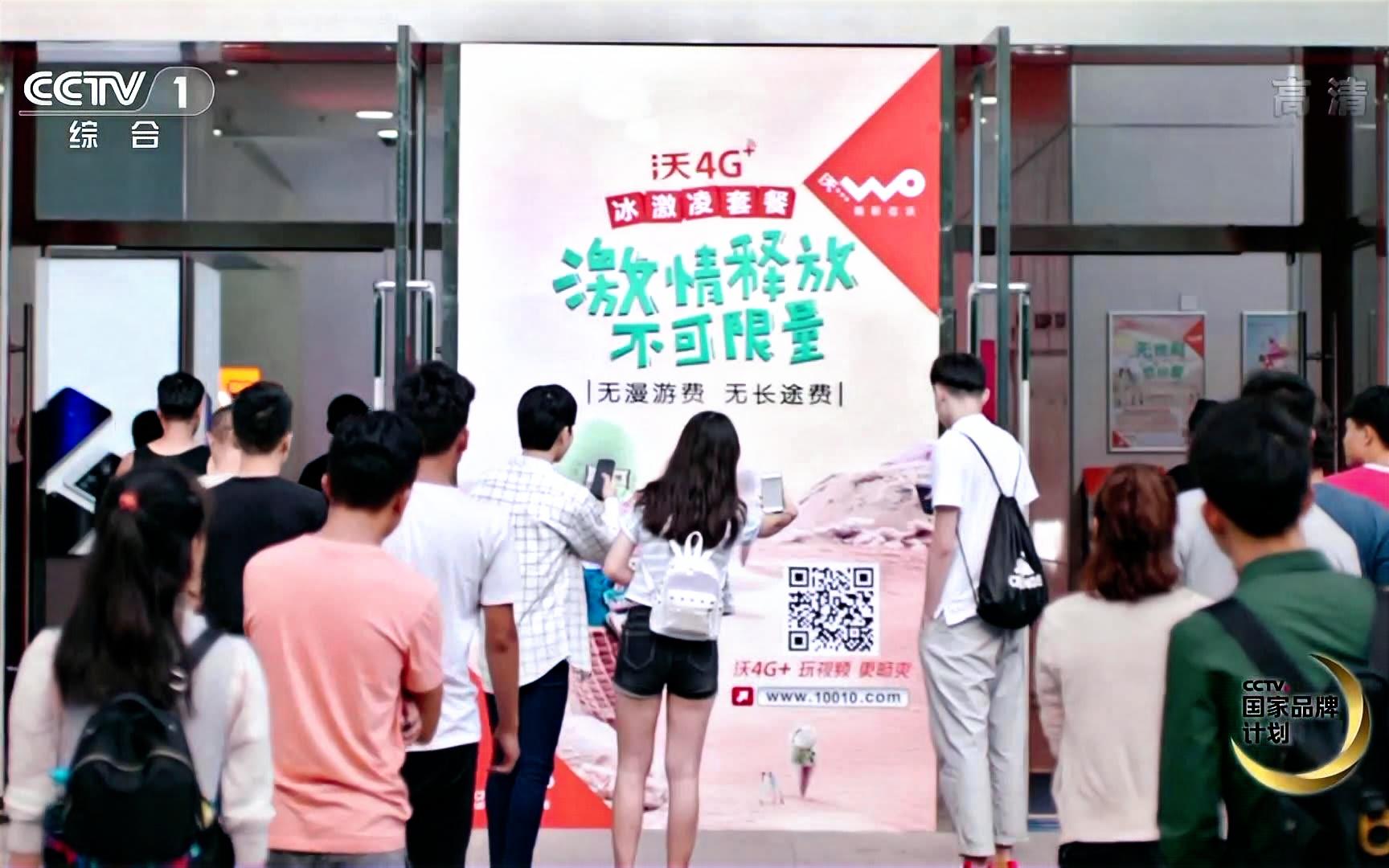 央视广告欣赏-中国联通沃4G+冰激凌套餐