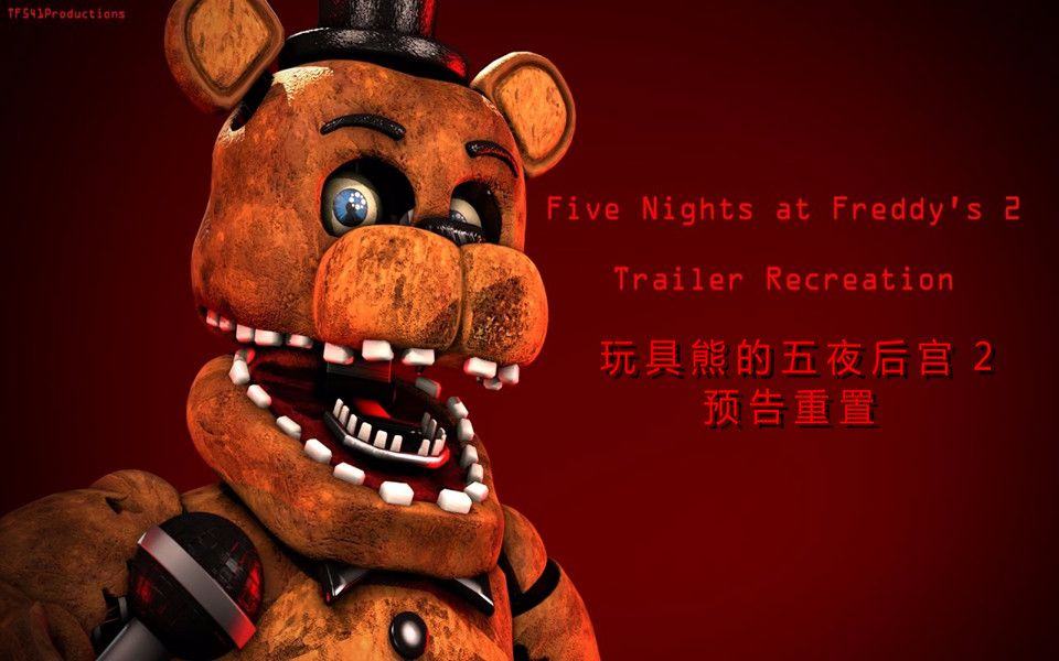 【FNAF】(SFM)丨FNaF2预告片重制丨Five Nights at Freddy 2 Trailer Recreation