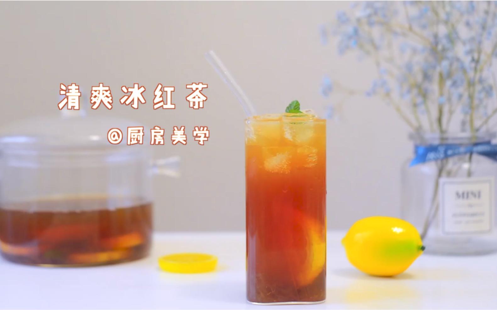 立顿红茶好_在家自制清爽冰红茶,比买的好喝n倍_哔哩哔哩 (゜-゜)つロ 干杯 ...