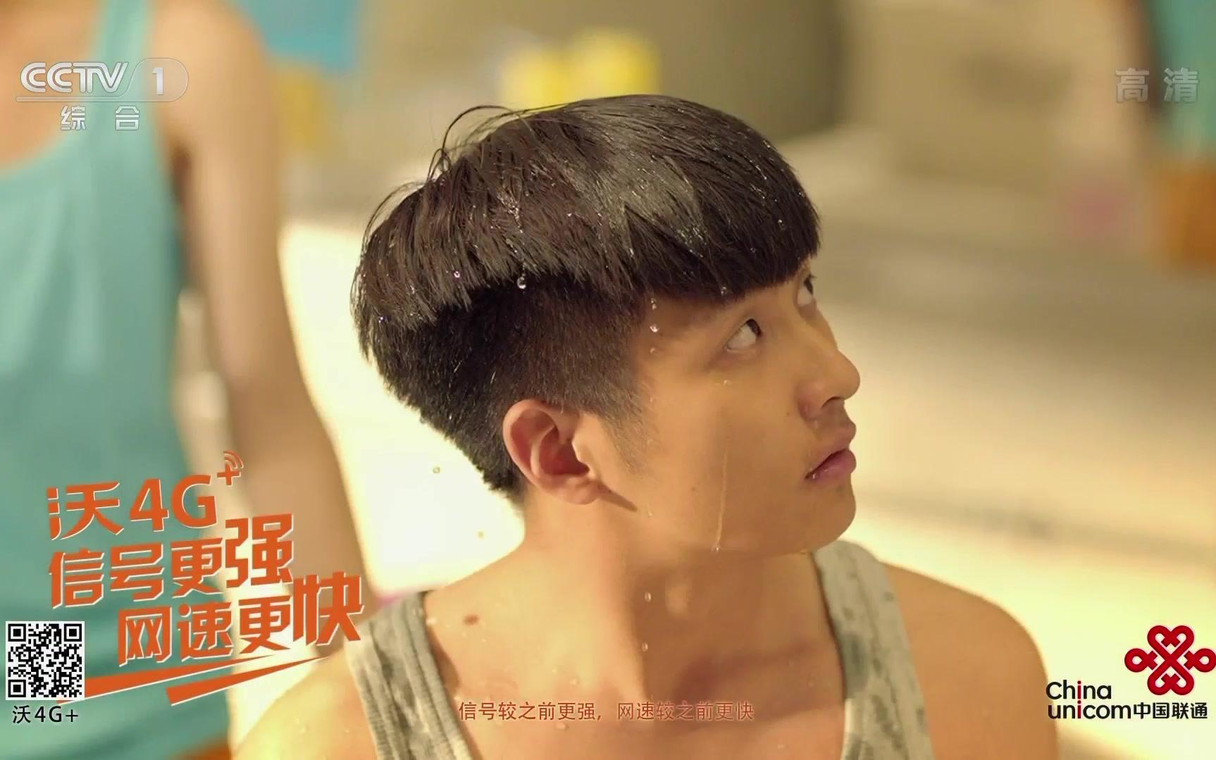 央视广告欣赏-中国联通沃4G+-2