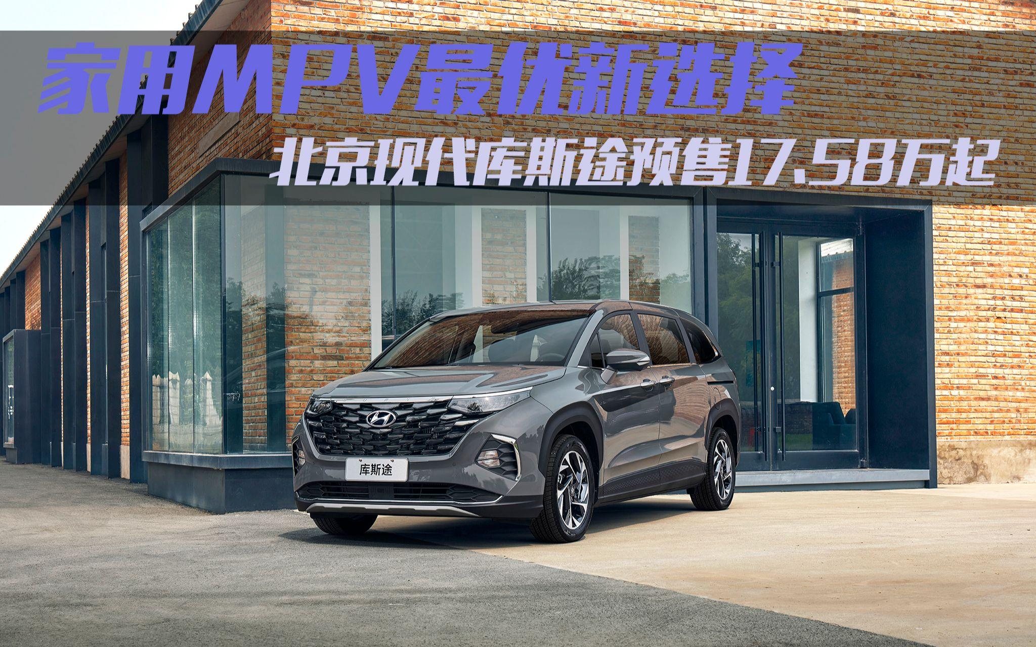 家用MPV的新选择 静态详解北京现代库斯途
