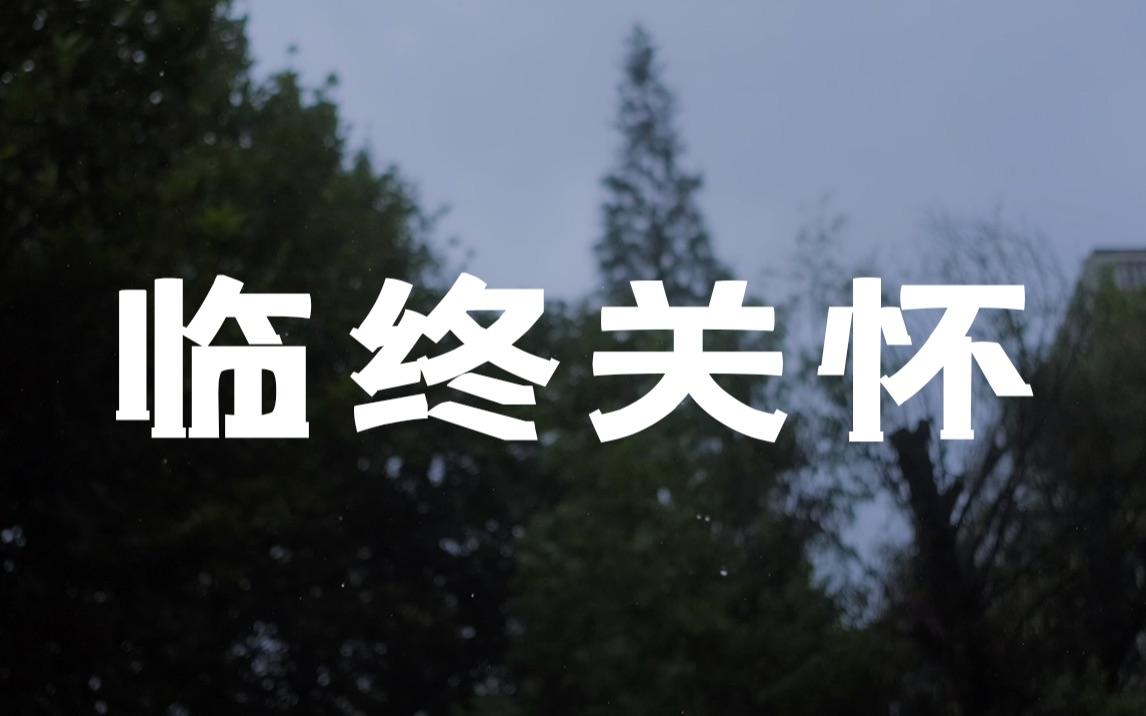 趣拍VLOG · 临终关怀公益片,欢迎一起参与到临终关怀这一行动中来。