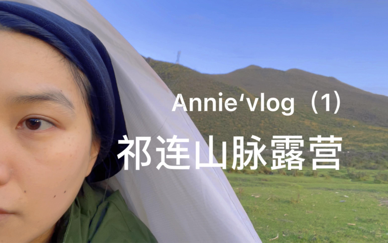 Annie'vlog第一次尝试,祁连山脉下露营。
