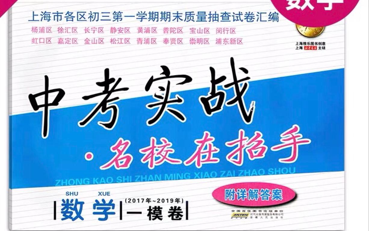 2019年上海市崇明区九年级数学中考一模试卷解析