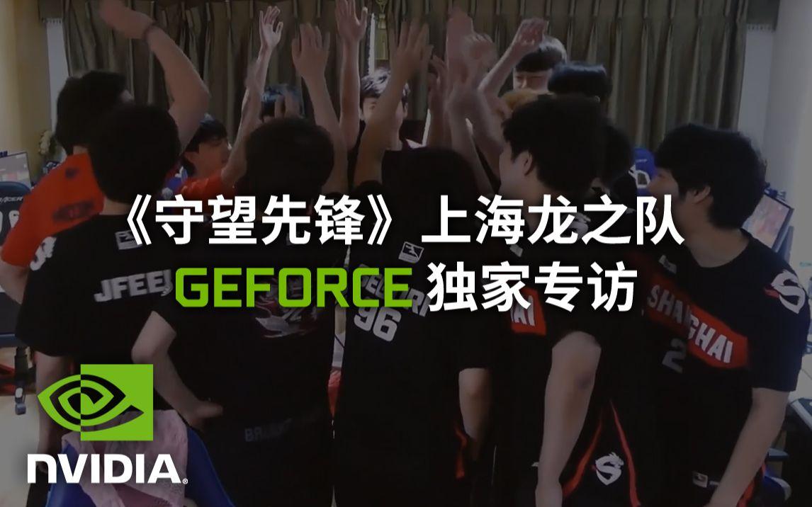 《守望先锋》上海龙之队 - GeForce独家专访