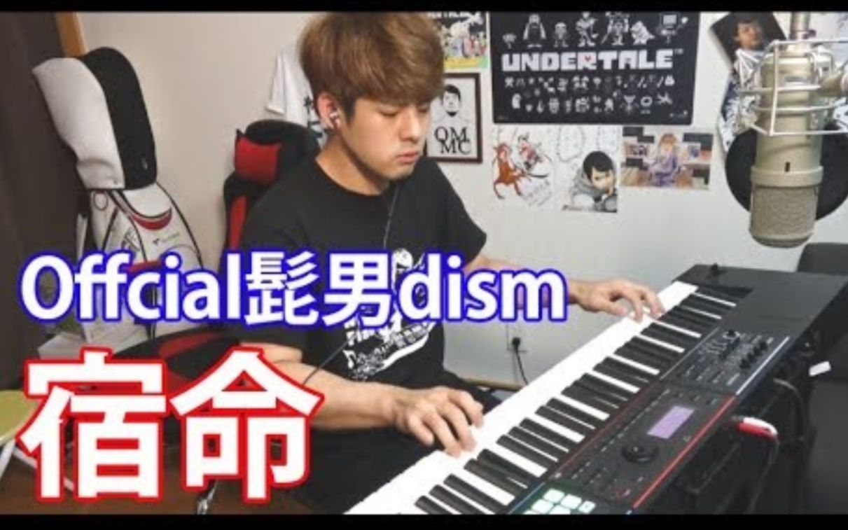 official 髭 男 dism 宿命 mp3 download