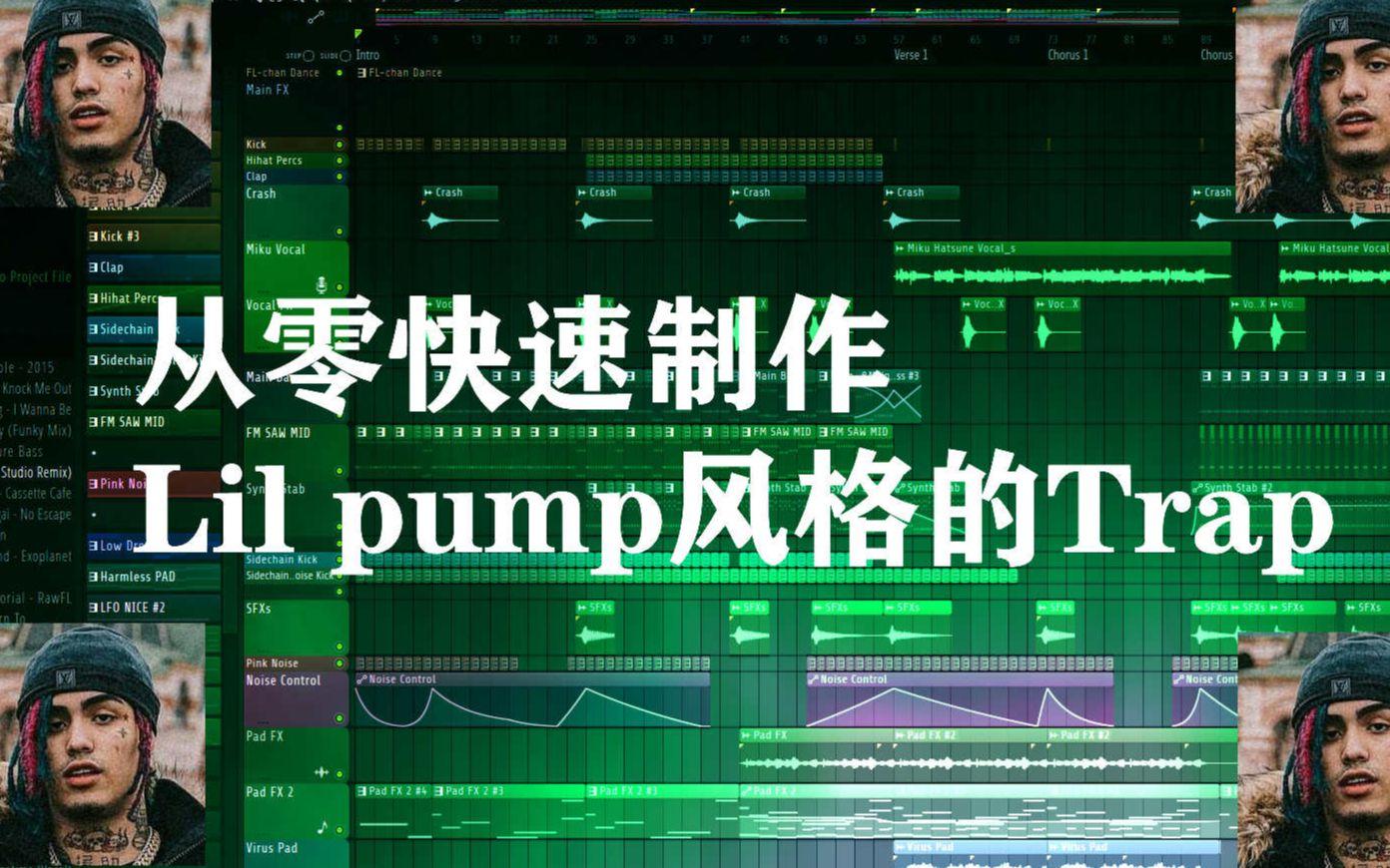 从零快速制作Lil pump风格的Trap【FL studio 20编曲教程】_哔哩哔哩(゜
