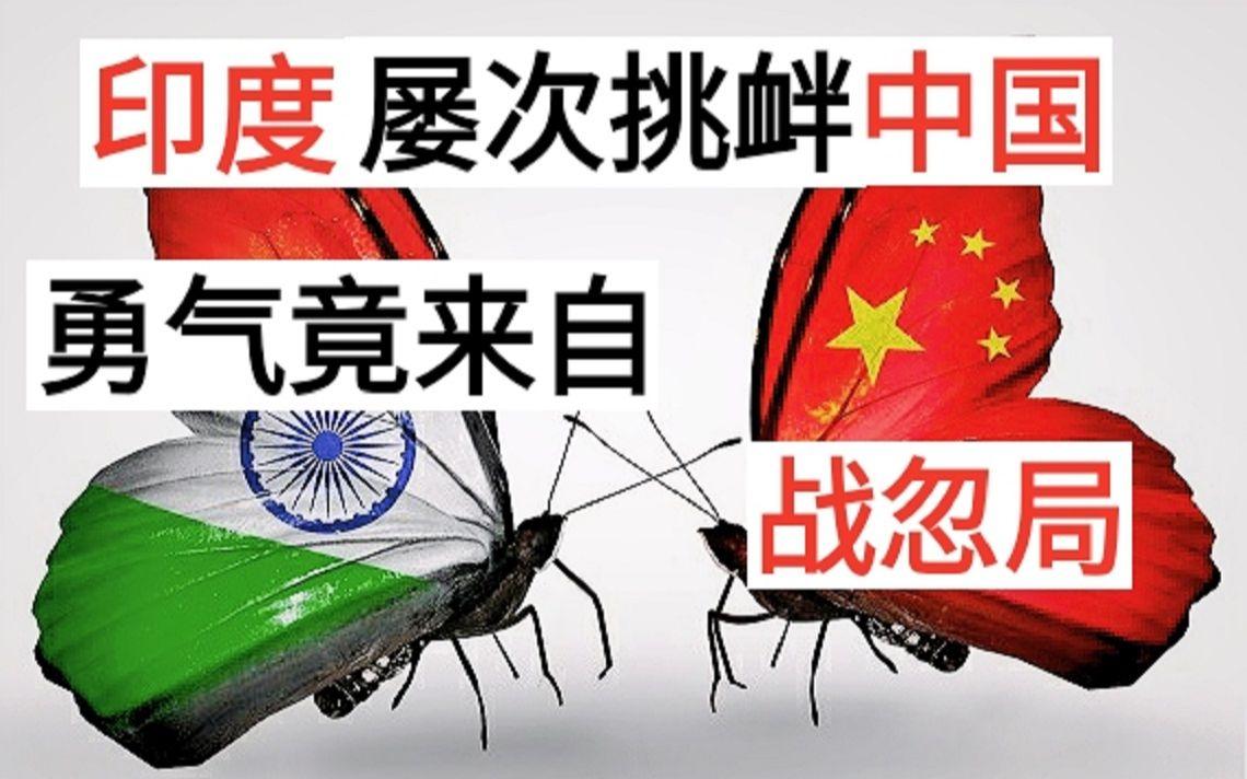 印度封杀中国app屡屡挑衅,底气来源竟是战忽局
