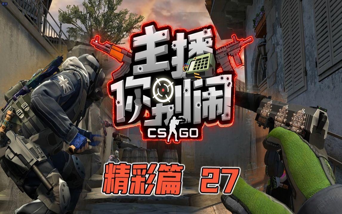 CSGO【主播你别闹·精彩篇】27:究竟谁是LQ的顶梁柱