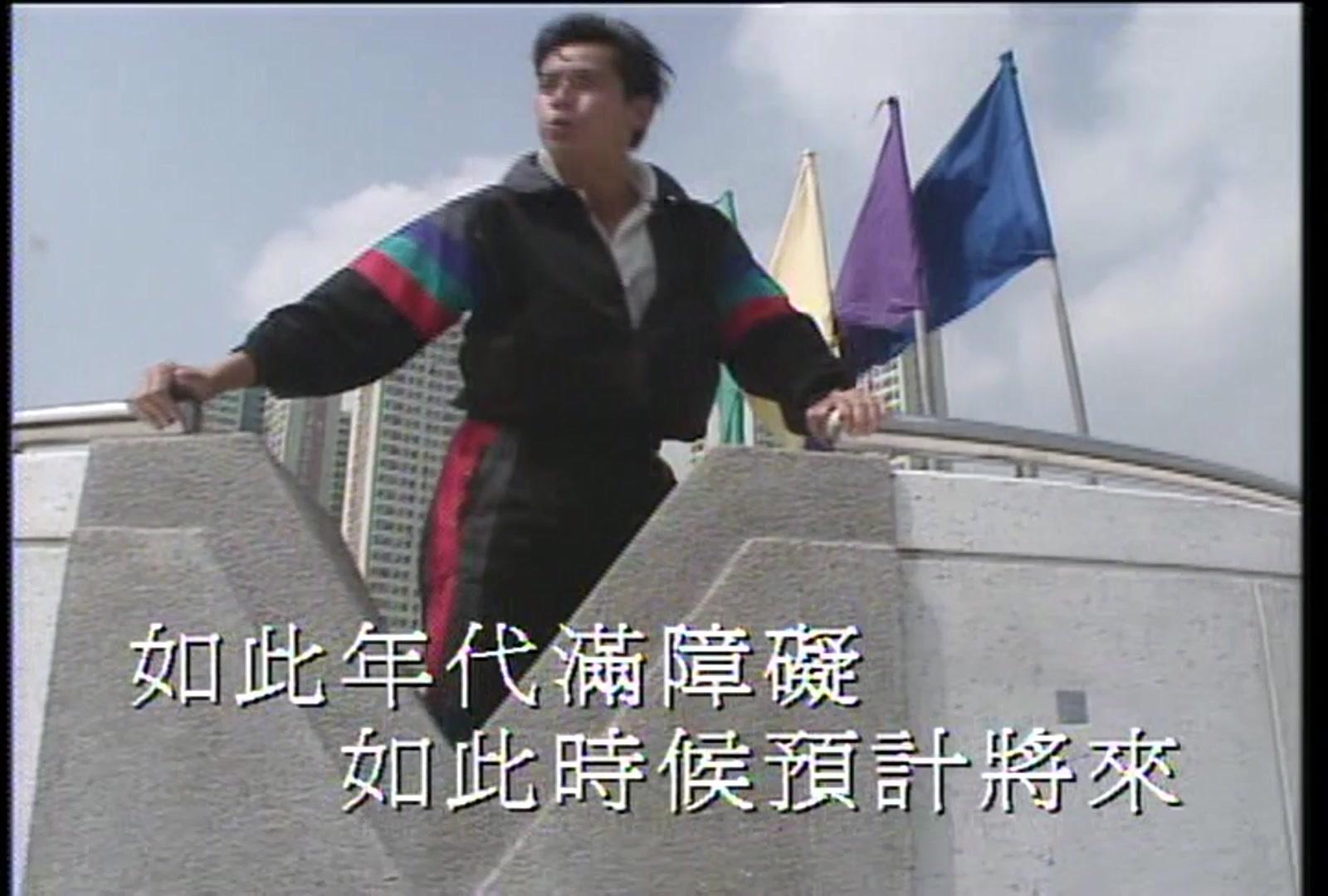 【谭咏麟】TVB《大时代》主题曲:我的生命我的爱 (DVD_480P_HD_宝丽金MV)