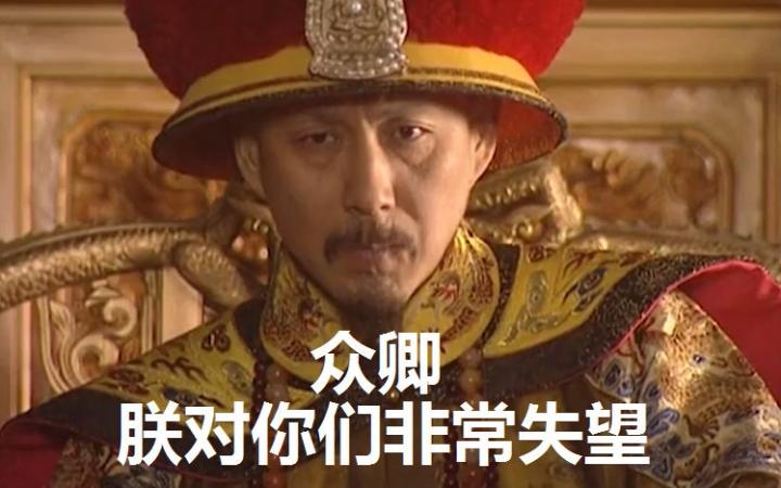 【康熙说唱王朝】部落到帝国·怒斥群臣