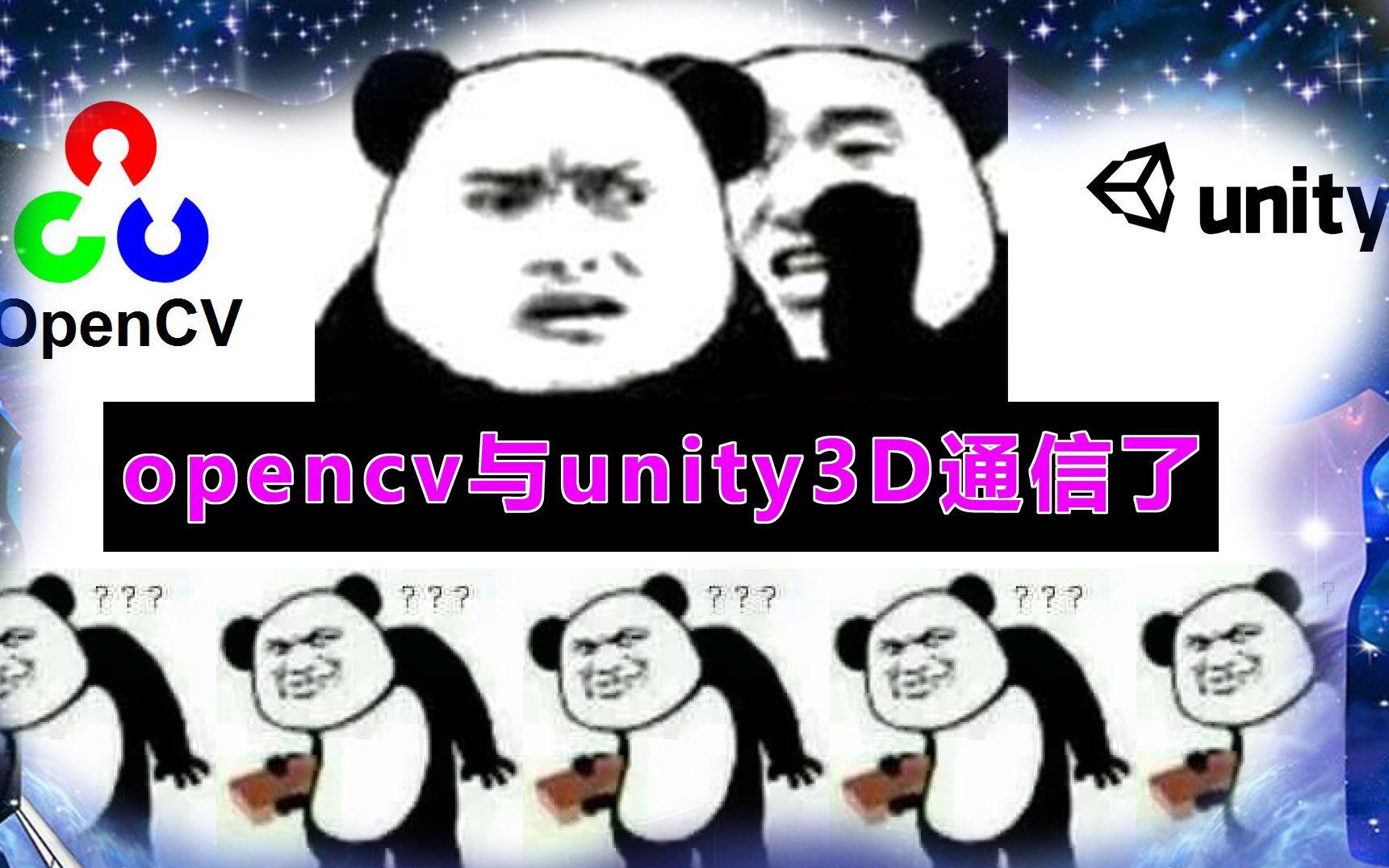 opencv识别与unity3D_哔哩哔哩 (゜-゜)つロ 干杯~-bilibili