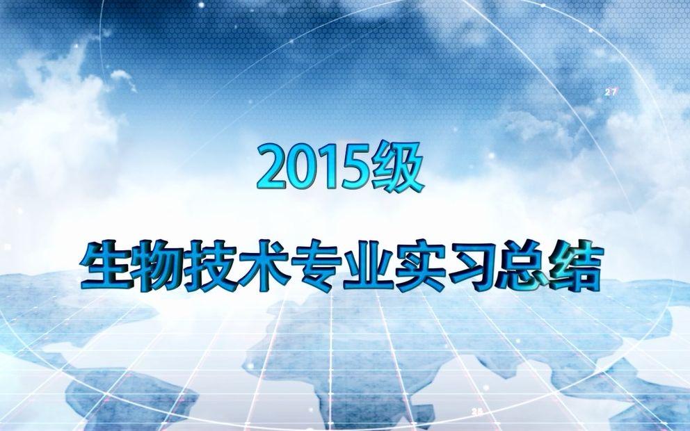 哈尔滨师范大学2015级生物技术专业实习总结报告
