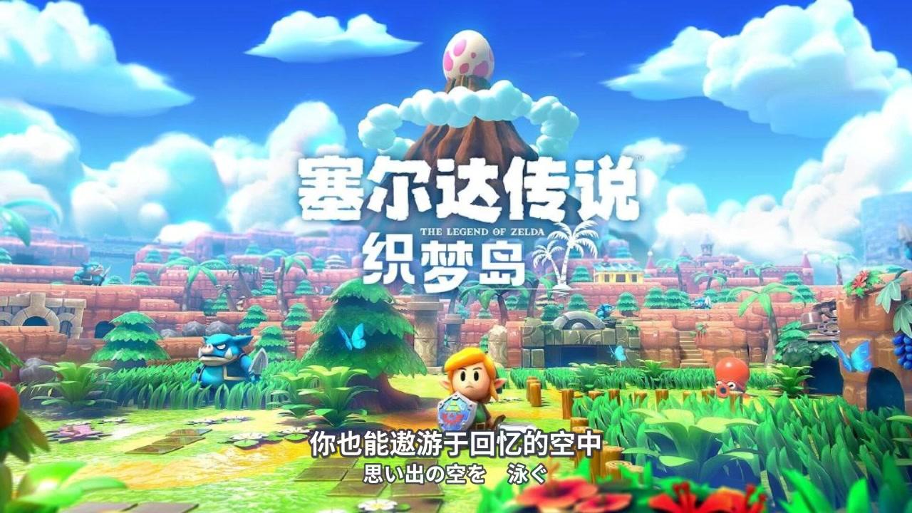 日语/英语 完整版来了!风鱼之歌(风之鱼)双语字幕 塞尔达传说织梦岛(梦见岛)