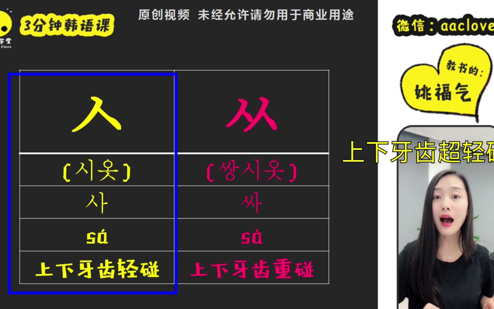 """韩语发音快速入门_韩语入门 3分钟学韩语-第15课 到底是""""撒浪嘿""""还是""""擦浪嘿 ..."""