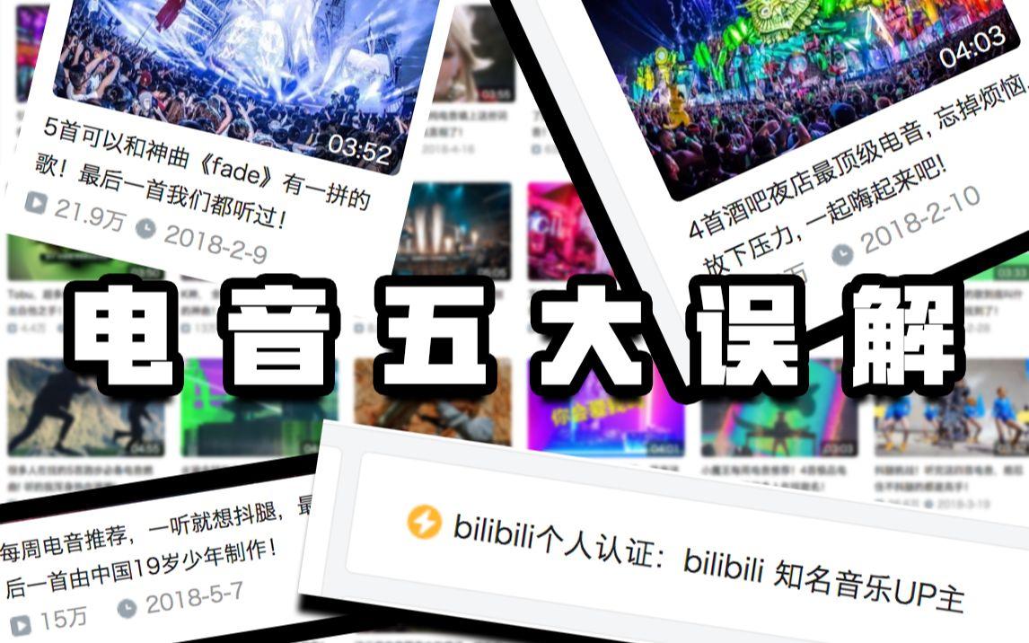 china雷子id_【电音科普】百分之九十的人对电音都有这五个误解_哔哩哔哩