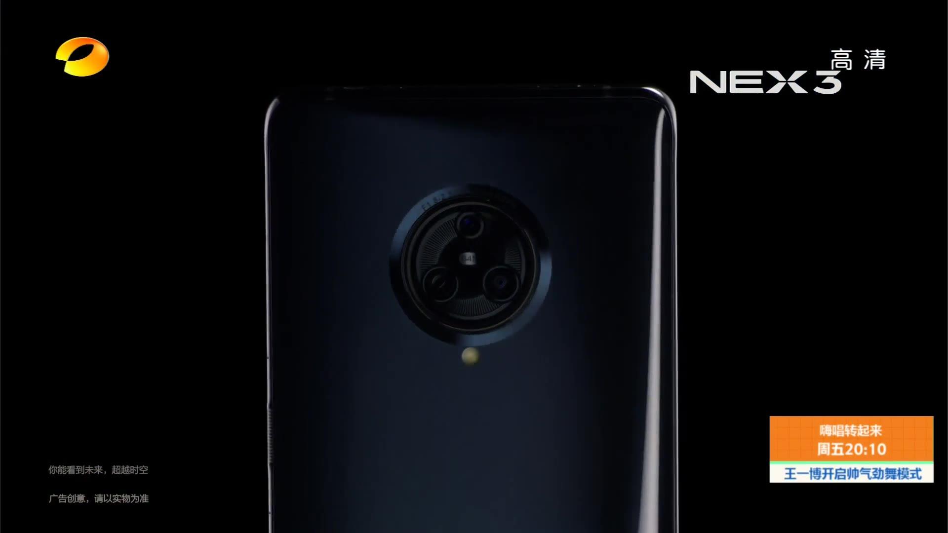 央视广告欣赏-NEX 3 5G-5