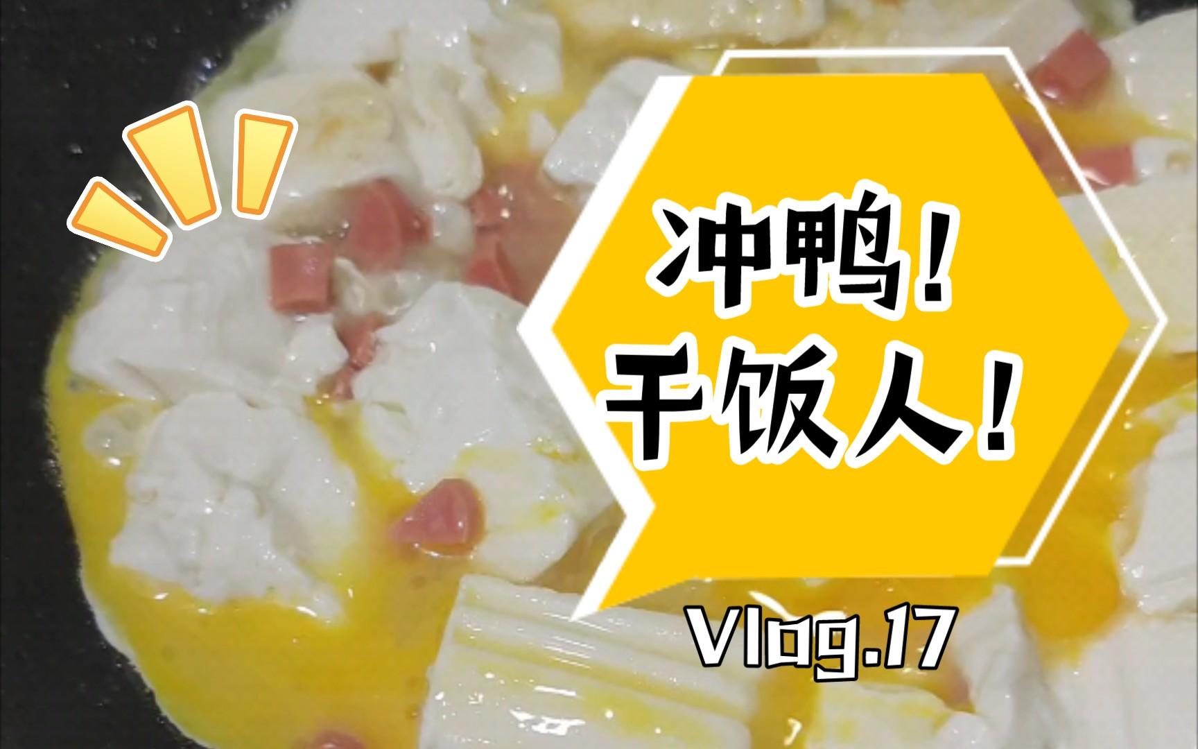 豆腐鸡蛋煲,清淡饮食,新手立马能上手,减肥必备