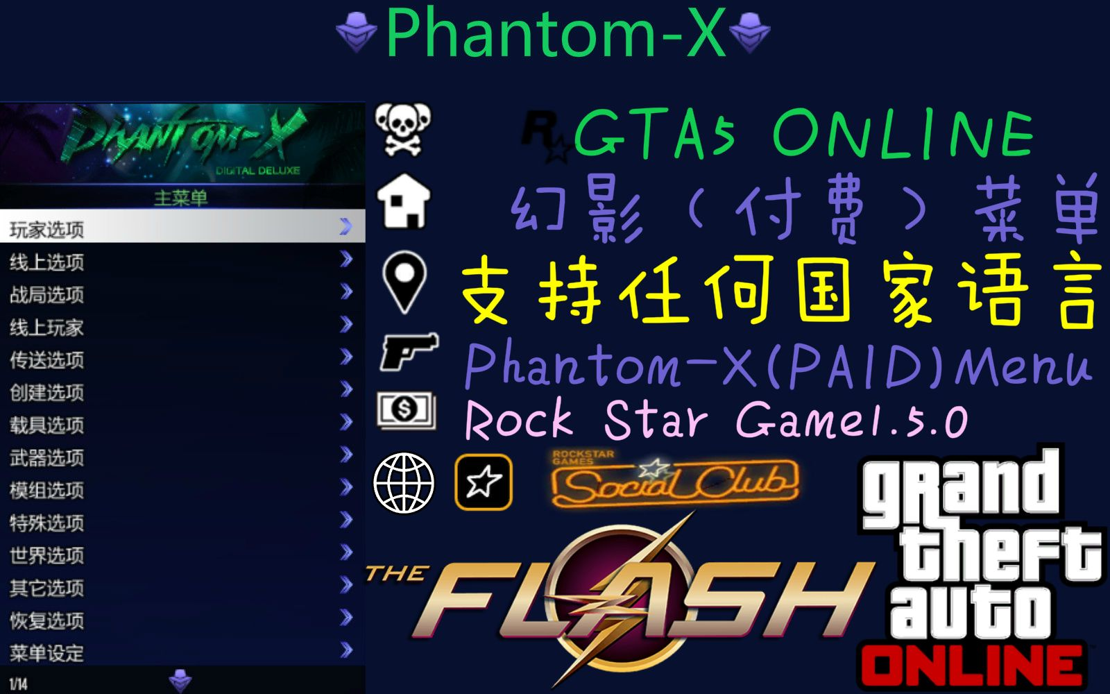 GTA5 Phantom-X Menu