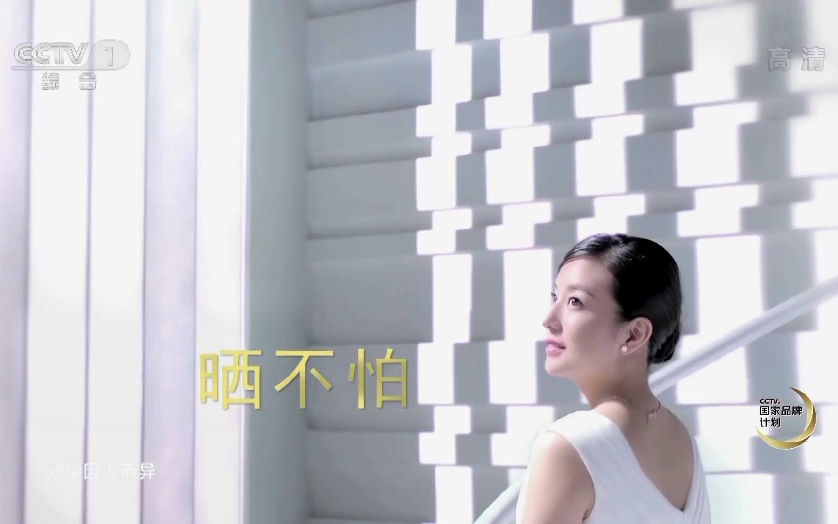 央视广告欣赏-美肤宝美白隔离防晒霜