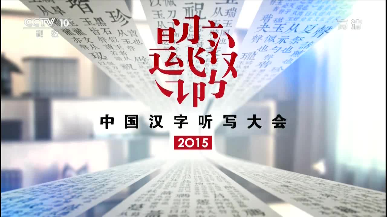 中国听写大会_2015中国汉字听写大会_哔哩哔哩 (゜-゜)つロ 干杯~-bilibili
