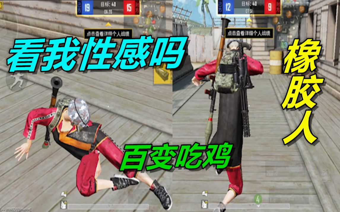 解锁四种超秀新动作!!!