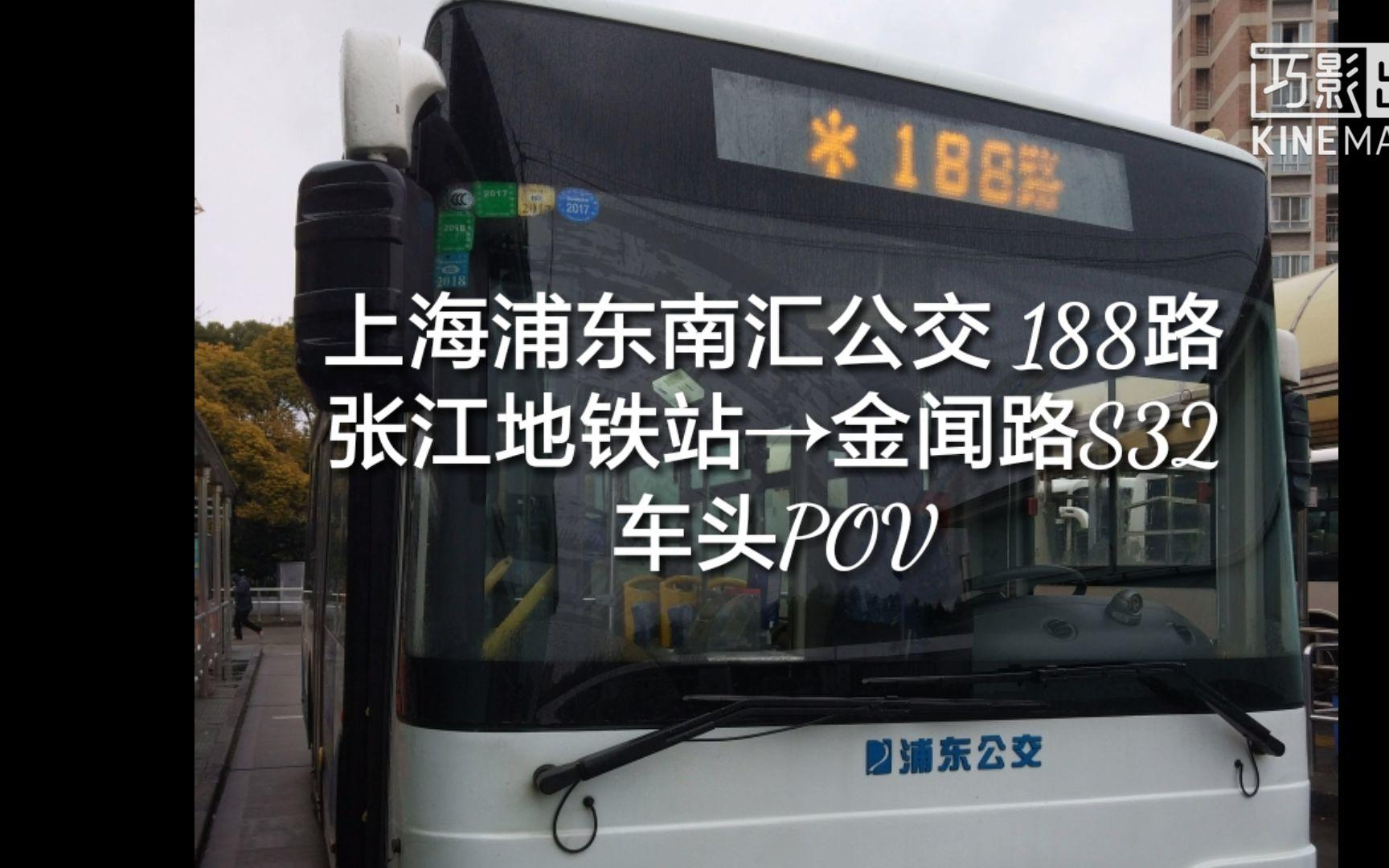 上海南汇生活_【zjw•POV2】上海浦东南汇公交 188路 张江地铁站→金闻路S32 全程 ...