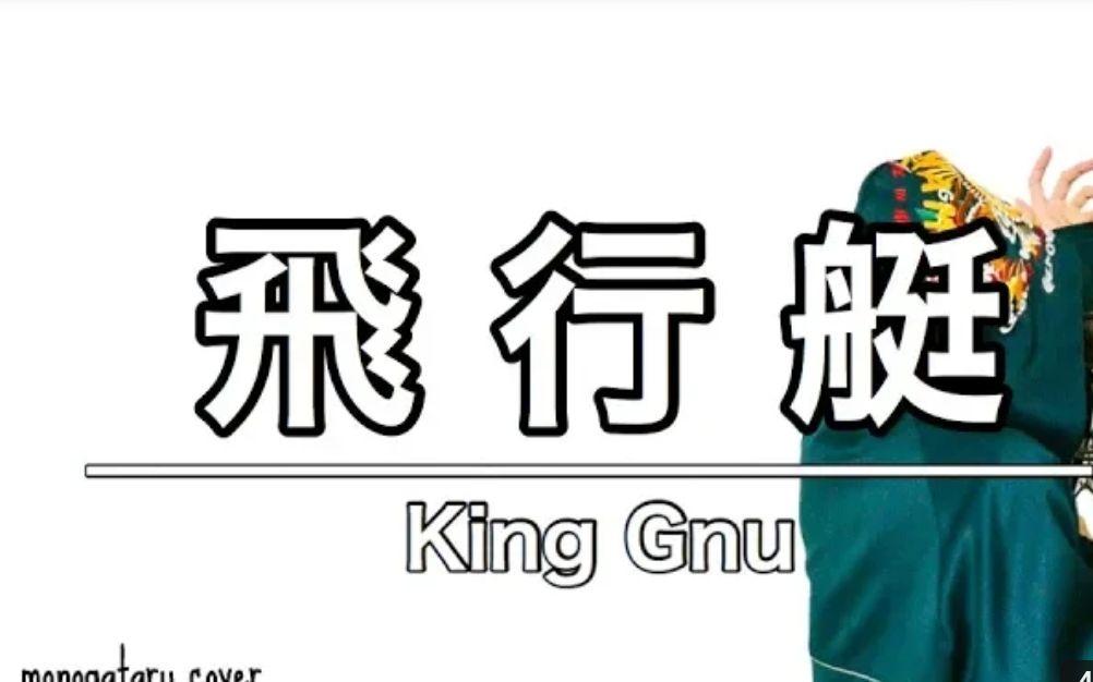 飛行 艇 king gnu