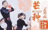 【全盛舞蹈工作室】超炸现场《芒种REMIX》新编中国风爵士舞LIVE版