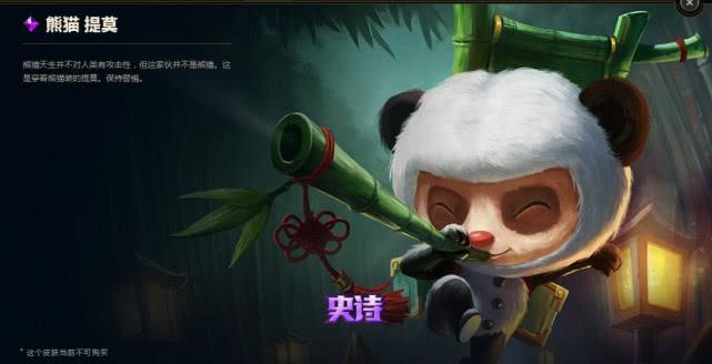 端午临近,熊猫 提莫再次上架,盘点那些具有不同地域特色的皮肤!