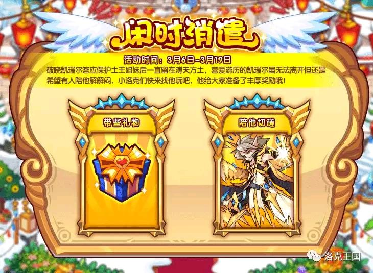 洛克王国高手qq号_洛克王国3月6日更新公告——秘法魔萨!!! - 哔哩哔哩