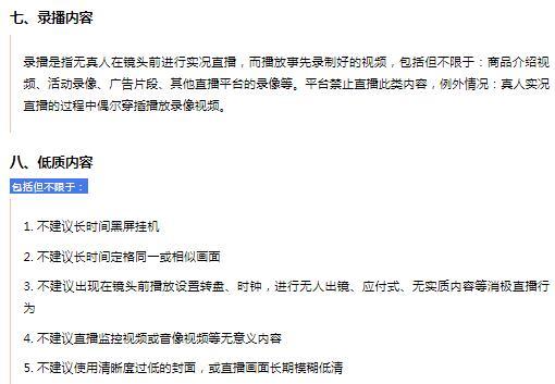 微信视频号发布69条直播违规条例 微信视频号 微新闻 第2张