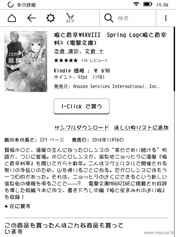 3. 让Kindle登录日亚商店