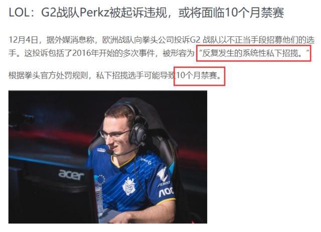 LOL:G2阿P到处挖人,或将被禁赛十个月,惹怒众多俱乐部!在中国他早完了