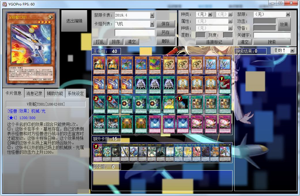 【神降】《游戏王:卡组分享》――T301特化OTK