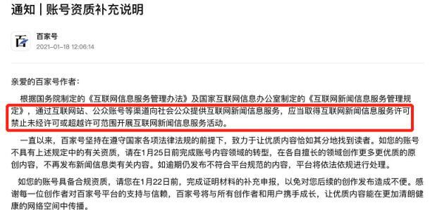 自媒体平台禁止发布时政类文章 自媒体 微新闻 第2张
