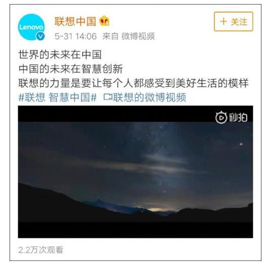 """沙雕网友:""""联想""""改名成""""联想中国""""与""""尖椒炒肉""""的关系??"""