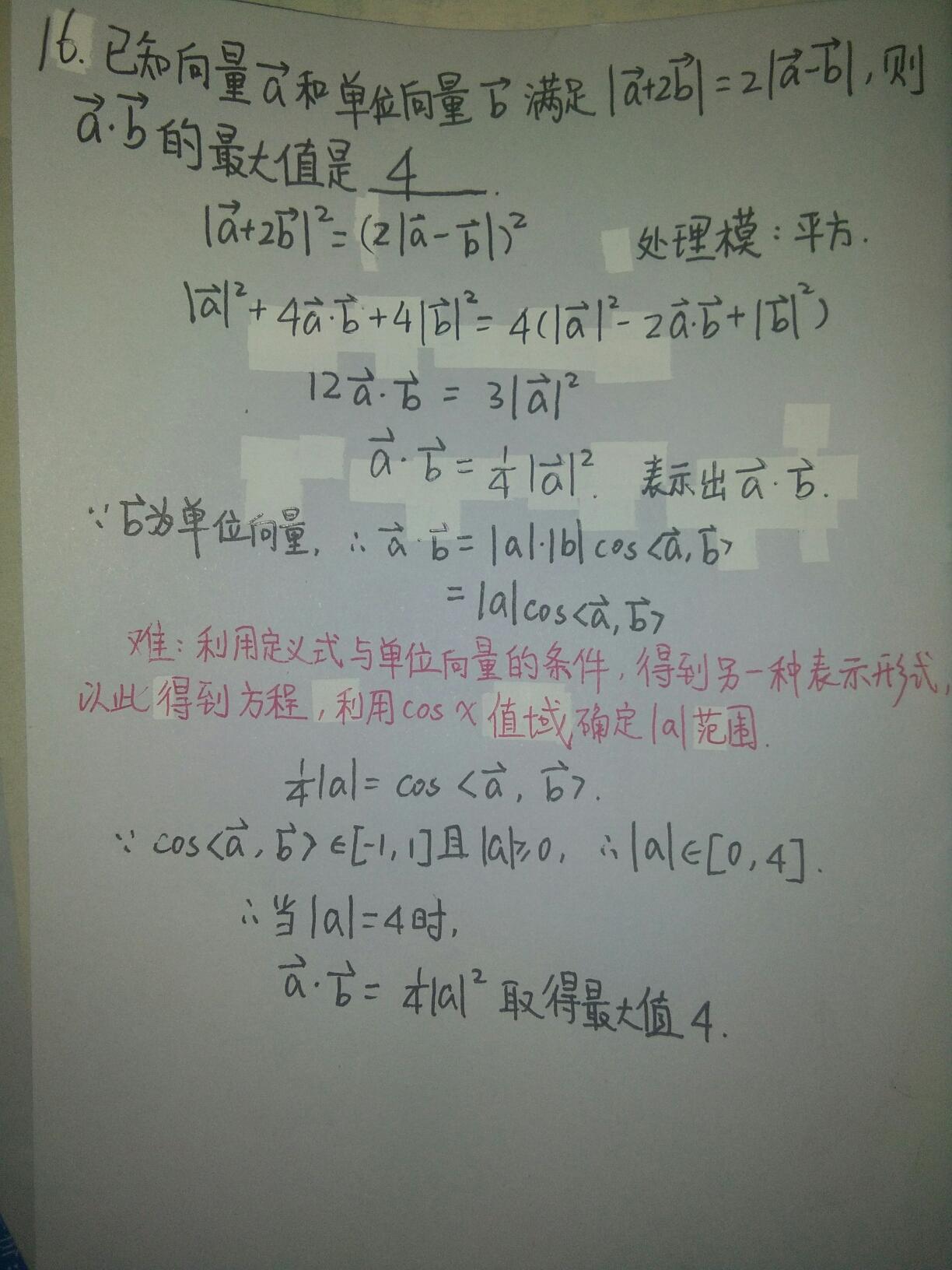 修仙之路・高考数学1(1)