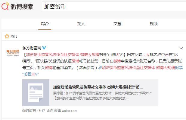 网友爆料:微博封杀币圈大V