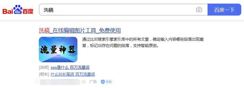网络洗稿产业链被曝光 自媒体 微新闻 第2张