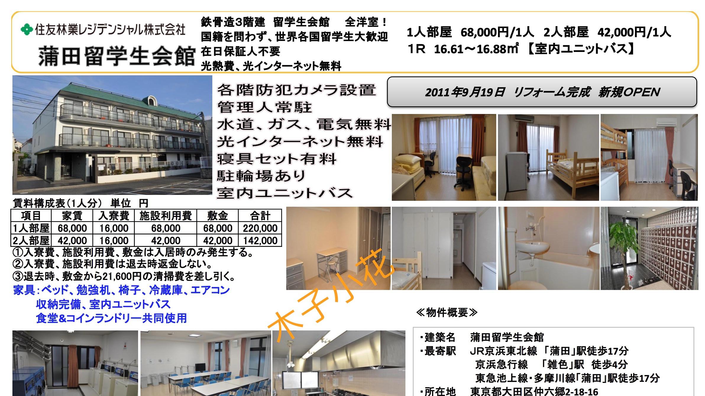 日本语言学校宿舍官方介绍 一 千驮谷 Tcj 三峰 哔哩哔哩
