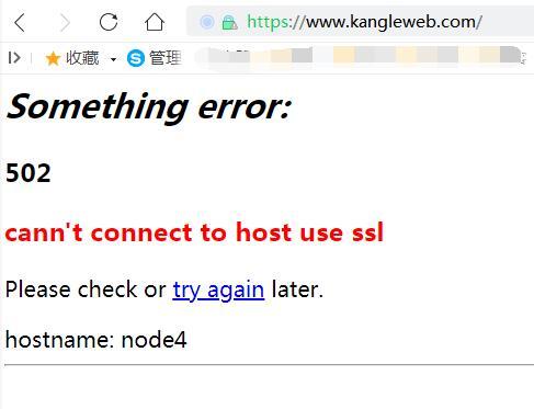 Kangle CDN网站被关:公司多名高管被抓 网站运营 网站安全 微新闻 第1张