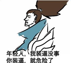 『英雄聯盟快樂風男,亞索快樂表情包圖集』能收到你手圖片
