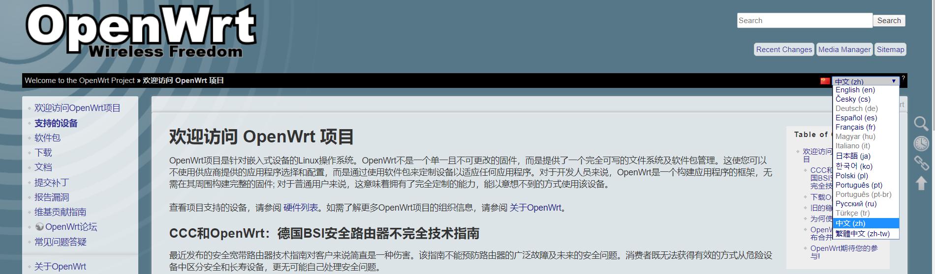 Openwrt V2ray