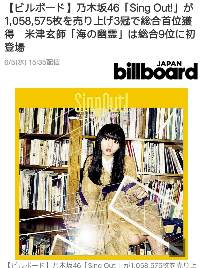【新闻】乃木坂46「Sing Out!」首周销量1,058,575张,因同获3冠而获得综合首位