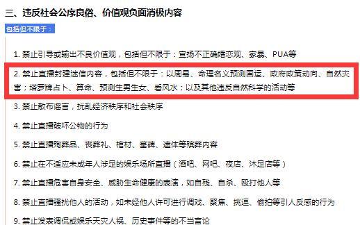 微信视频号发布69条直播违规条例 微信视频号 微新闻 第3张