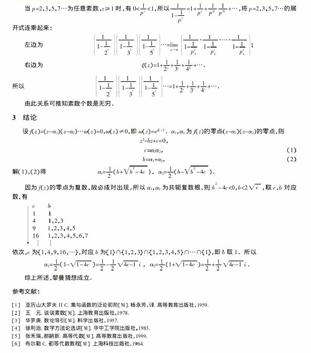 世界七大数学难题之--黎曼猜想的探究
